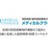 (仮称)マーケットスクエア明石 医療モールゾーン | 医院開業の情報サイト メディカ