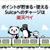 楽天ペイのSuica - 楽天ペイアプリ