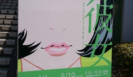 江口寿史イラストレーション展「彼女」に行ってきました。